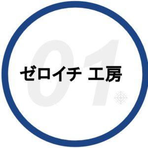 ゼロイチ工房 (会員制クラブ)